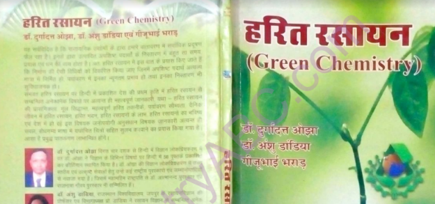You are currently viewing Green Chemistry Book PDF Download with 12 Principles