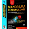 The Malayala Manorama English Yearbook 2021 pdf