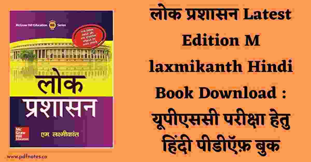 लोक प्रशासन Latest Edition Lok Prashasan M laxmikanth in Hindi PDF Book Download