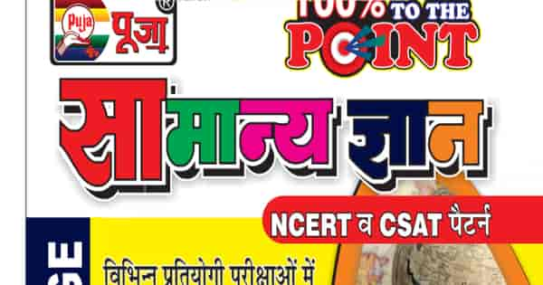 Puja Samanya Gyan Pdf 2021 Free Download in Hindi NCERT and CSAT Pattern
