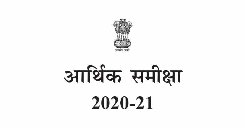 You are currently viewing आर्थिक सर्वेक्षण 2020-2021 in Hindi PDF