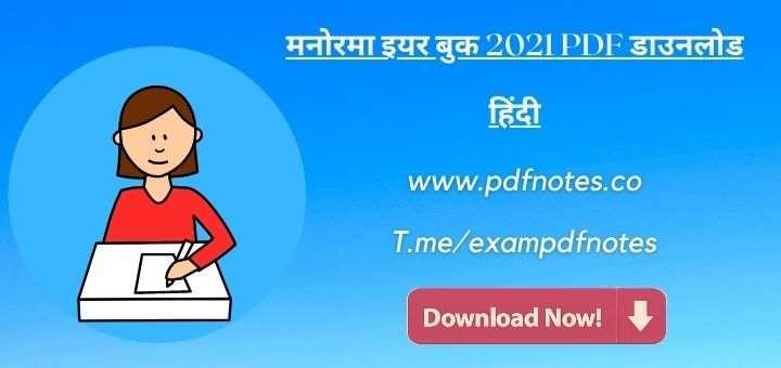 You are currently viewing मनोरमा इयर बुक 2021 PDF डाउनलोड हिंदी करंट अफेयर्स