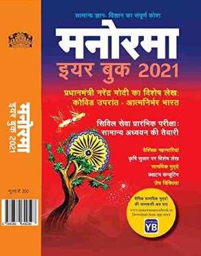 मनोरमा इयर बुक 2021 PDF डाउनलोड हिंदी