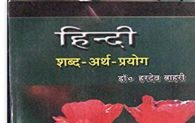 Hindi Vyakaran by DR Hardev Bahri Hindi Book PDF