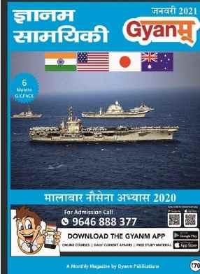 Gyanm Hindi Current Affairs Magazine