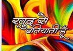 Hindi Poetry Books: Khud Se Batiyati Hu PDF Book by Ekta Singhla