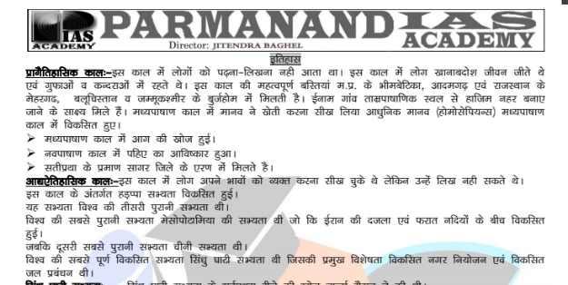 You are currently viewing प्राचीन भारत का इतिहास PDF
