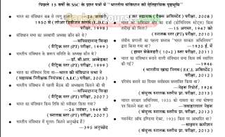 [भारतीय संविधान] Indian constitution one liner pdf in Hindi for Competitive Exam