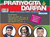 You are currently viewing [PDF] Pratiyogita Darpan February 2021 PDF Download