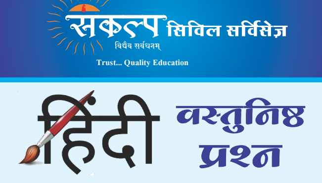 You are currently viewing 2100+ General Hindi Question PDF for Competitive Exams