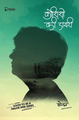 [Download] Koshishon Ki Diary PDF by Sonal Sharma