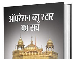 You are currently viewing Operation Blue Star PDF Book by KS Brar