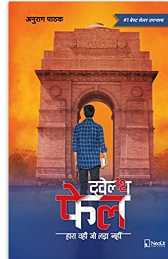 112th fail book by anurag pathak