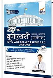 26 years upsc disha pdf free download