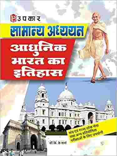 Upkar Modern History Book