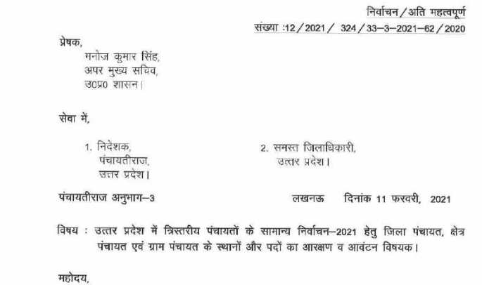 You are currently viewing [PDF] UP Panchayat Chunav 2021 Aarakshan List