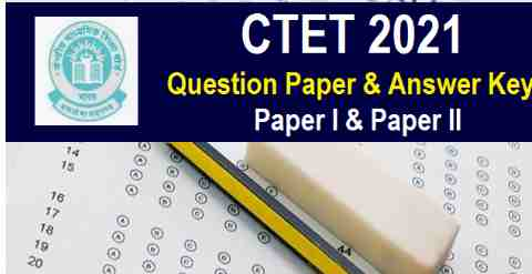 You are currently viewing [PDF] CTET Question Paper with Answer Key 2021 PDF