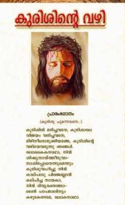 You are currently viewing Kurishinte Vazhi PDF in Malayalam Prarthana