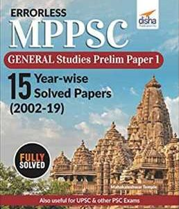 Errorless MPPSC General Studies Prelims Paper 1 – 15 Year-wise Solved Papers (2003 – 19)