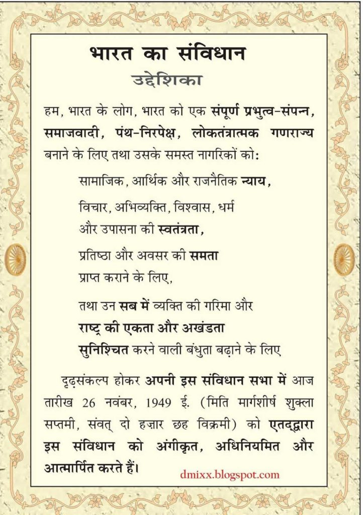 Bhartiya Samvidhan ki Prastavana in Hindi pdf