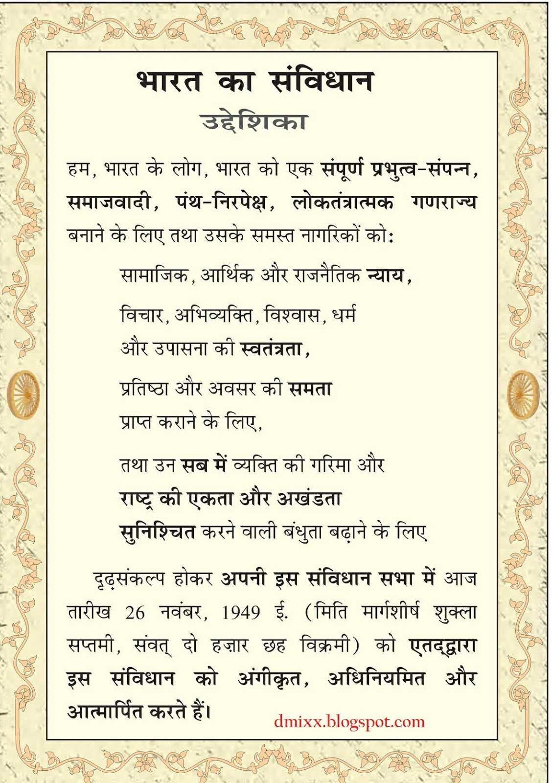 You are currently viewing [PDF] भारतीय संविधान की प्रस्तावना (उद्देशिका) Hindi PDF Download