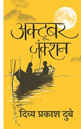 You are currently viewing अक्टूबर जंक्शन | October Junction PDF Book Download