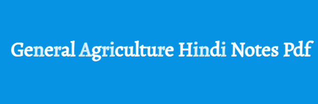 General Agriculture Notes Pdf Book for Competitive Exams [Free Download]