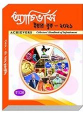 [PDF] Achievers Year Book 2021 (Bengali) PDF Download Free