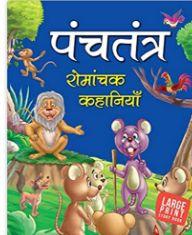 Panchatantra Romanchak Kahaniya (Hindi)