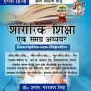 [PDF] Sharirik Shiksa Ek Samagra Adhyayan (Hindi) PDF Download