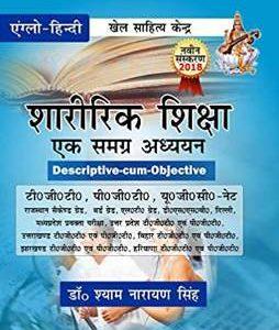 Sharirik Shiksa Ek Samagra Adhyayan (Hindi)