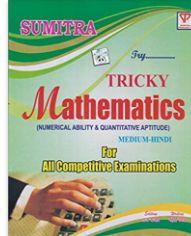 Sumitra Tricky Mathematics Book