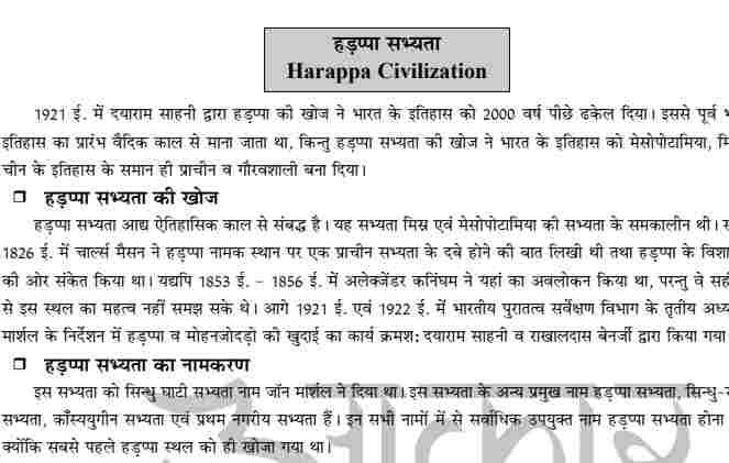 Aakar IAS History Notes PDF free Download