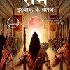 [PDF] Ikshvaku Ke Vanshaj (Hindi) Book PDF Free Download