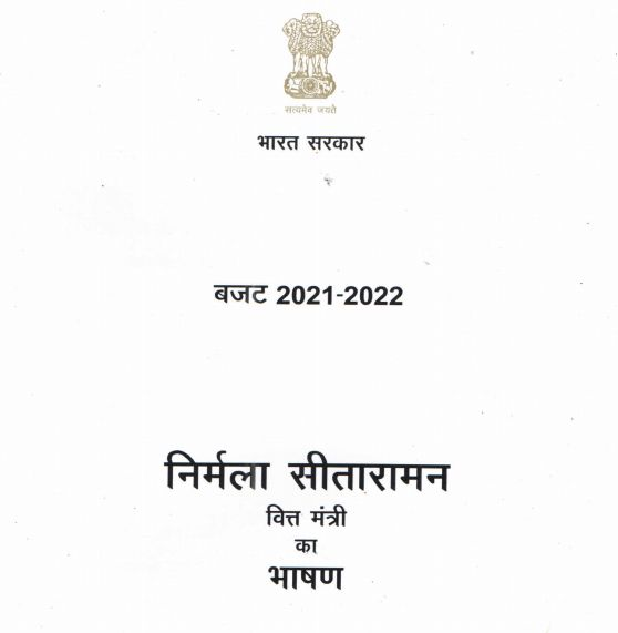 You are currently viewing [PDF] Union Budget Speech 2021-22 PDF Download