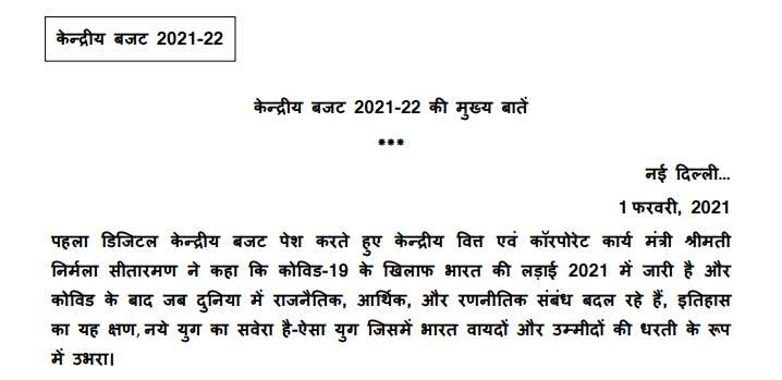 You are currently viewing Budget Highlights 2021 PDF in Hindi Download