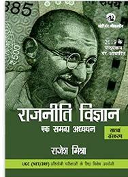 Download Free [PDF] Rajniti Vigyan Ek Samagra Adhyayan by Rajesh Mishra pdf Book