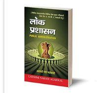 Lok Prashasan by Avasthi & Maheshwari PDF Free Download in Hindi