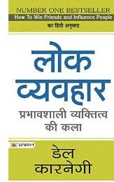 [PDF] Lok Vyavahar Book by Dale Carnegie