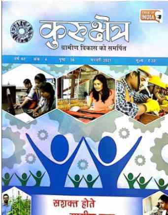 You are currently viewing कुरुक्षेत्र मैगज़ीन फरवरी 2021 PDF Kurukshetra Magazine February 2021