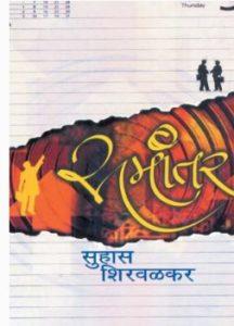 Samantar Book PDF by Suhas Shirwalkar