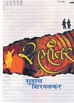 You are currently viewing [PDF] (समान्तर) Samantar Book PDF by Suhas Shirvalkar
