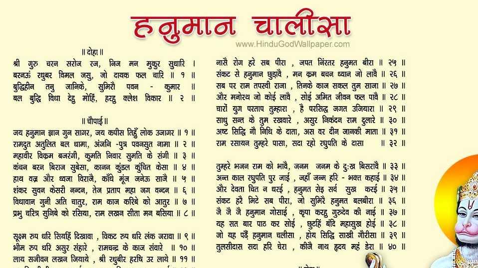 श्री हनुमान चालीसा Shri Hanuman Chalisa PDF in Hindi