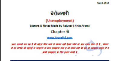Arora IAS Unemployment Notes PDF - बेरोजगारी