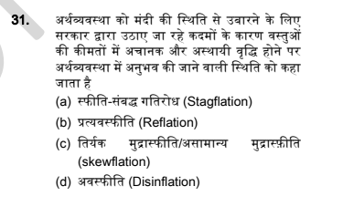 You are currently viewing [Hindi] Vision IAS Prelims 2021 Test 21 PDF