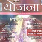 Read more about the article योजना मैगज़ीन फरवरी 2021 PDF Yojana Magazine February 2021