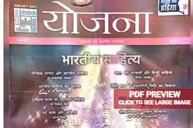 You are currently viewing योजना मैगज़ीन फरवरी 2021 PDF Yojana Magazine February 2021