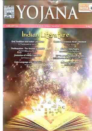 You are currently viewing Yojana Magazines February 2021 English PDF