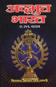 Adbhut Bharat by A.L. Basham PDF in Hindi