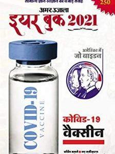 Amar Ujala Year Book 2021